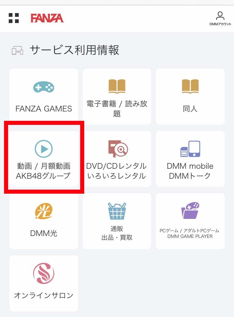 5.「動画/月額動画/AKB48グループ」をタップ