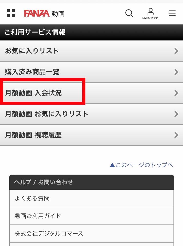 6.「月額動画入会状況」をタップ