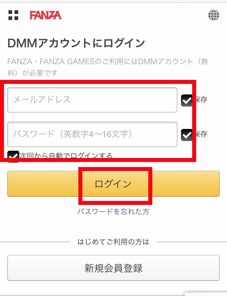 1.公式サイトへアクセスしてログイン