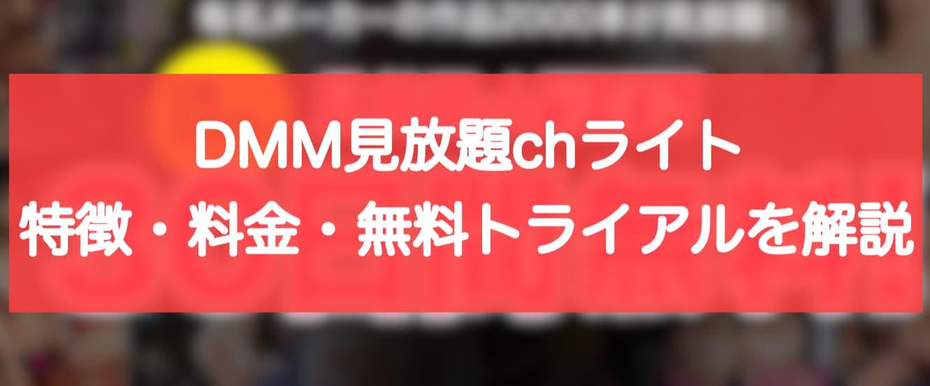 DMM見放題chライトの特徴・料金・無料トライアルについて詳しく解説