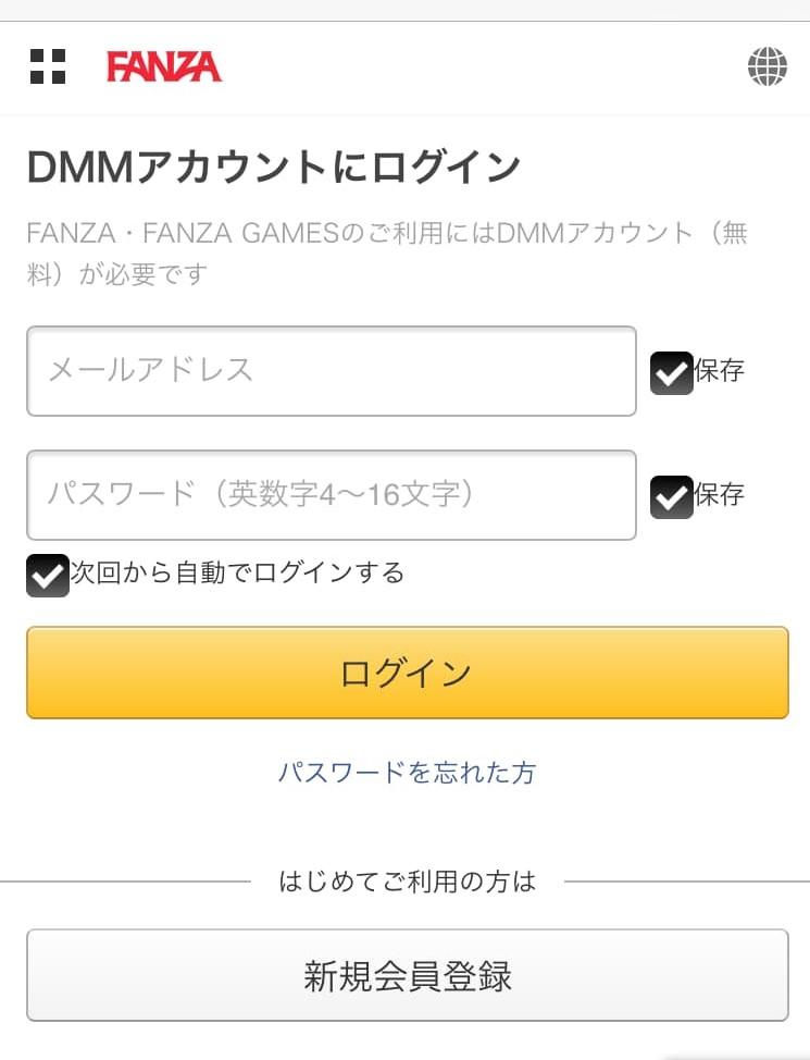 3.DMMアカウントにログイン