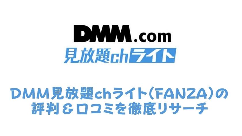 DMM(FANZA)見放題chライトの評判&口コミを徹底リサーチ | アダルト業界最安値!