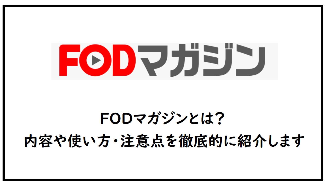 FODマガジンとは?内容や使い方・注意点を徹底的に紹介します