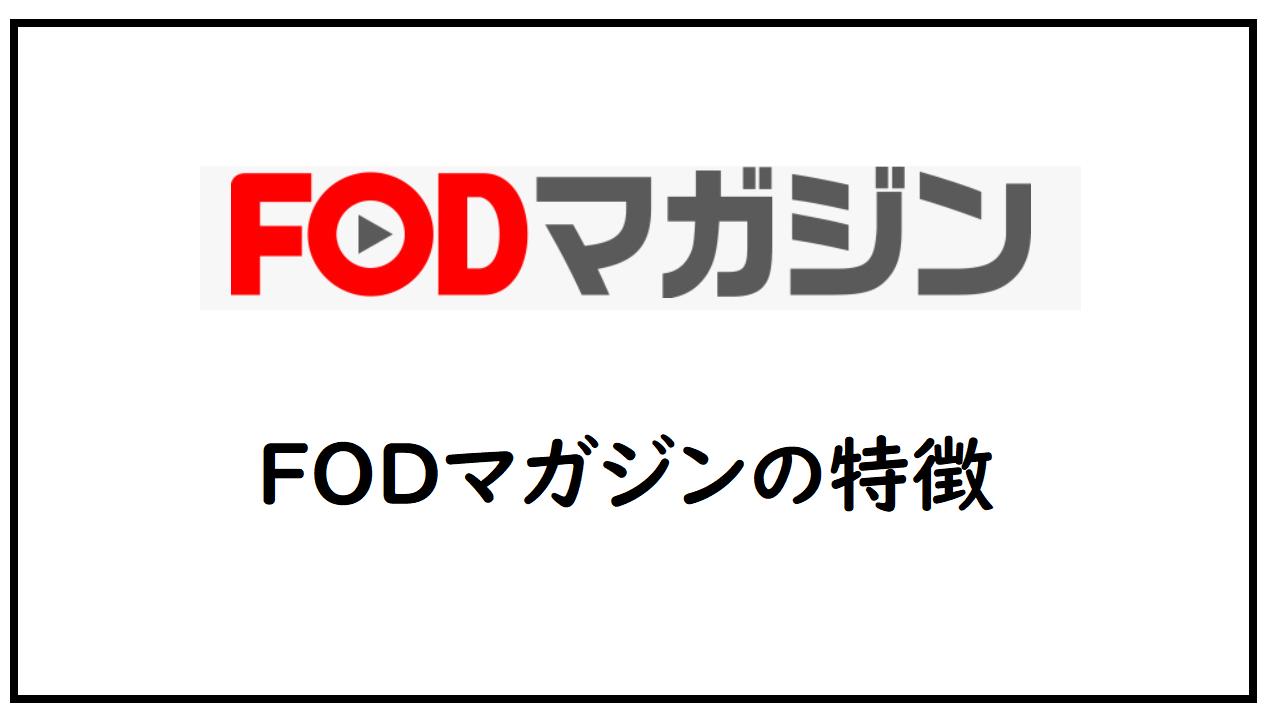 FODマガジンの特徴