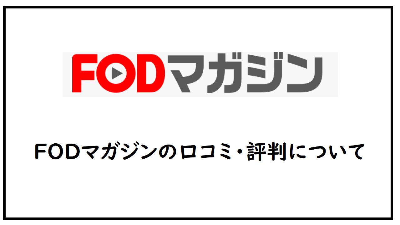 FODマガジンの口コミ・評判について