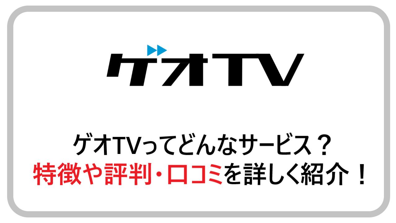 ゲオTVってどんなサービス?特徴や評判・口コミを詳しく紹介!