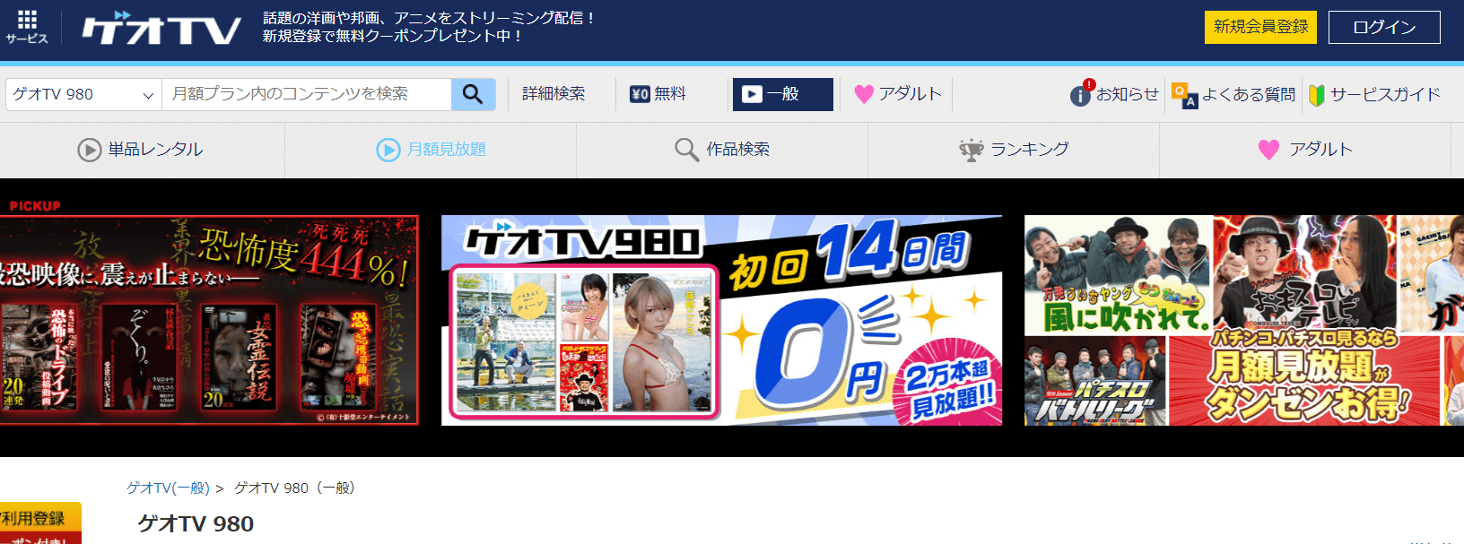 ゲオTV公式サイト