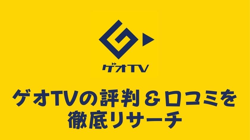 ゲオTV980の評判&口コミを徹底リサーチ   アダルト&お笑い作品のコスパが高い!