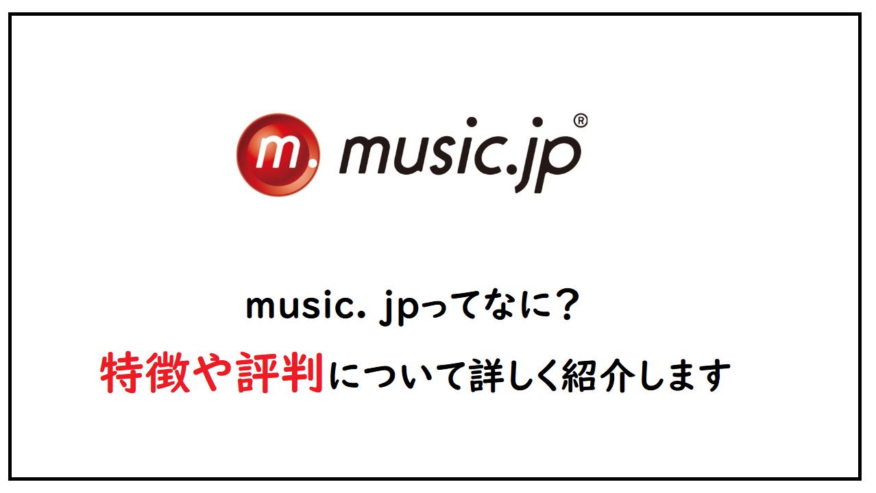 music. jpってなに?特徴や評判について詳しく紹介します