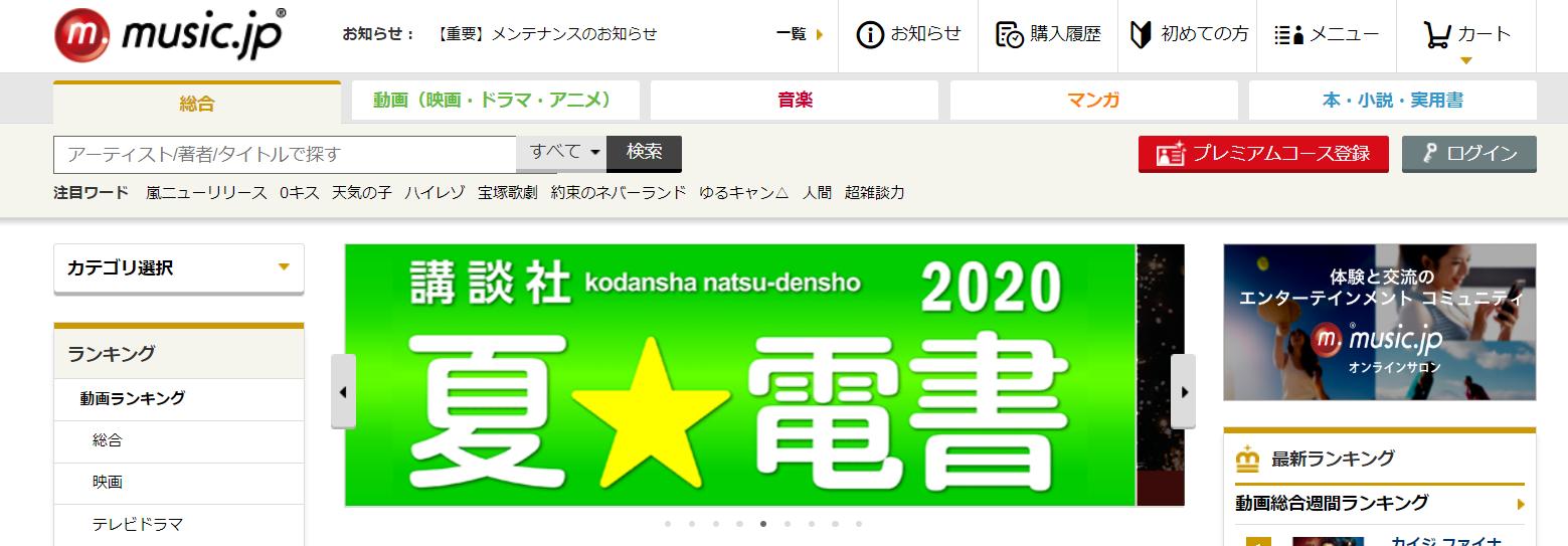 music. jp公式サイト
