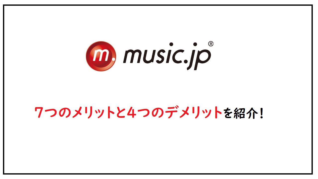 music. jpにある7つのメリットと4つのデメリットを紹介!