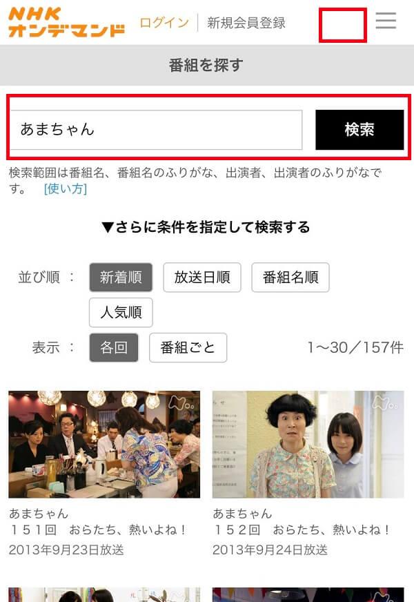 NHKオンデマンドの作品検索