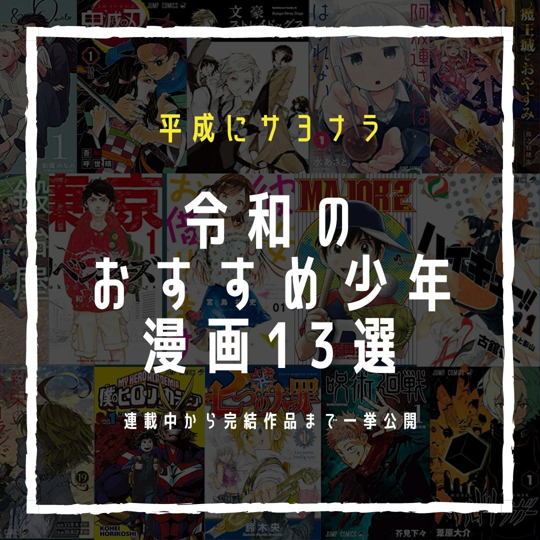 【平成にサヨナラ】令和のおすすめ少年漫画13選まとめ!連載中から完結作品まで一挙公開