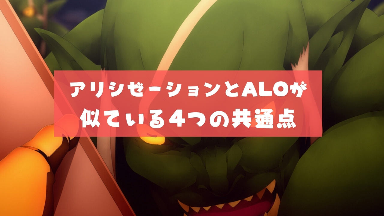 【SAO】アリシゼーションとアルヴヘイム・オンライン(ALO)が似ている4つの共通点