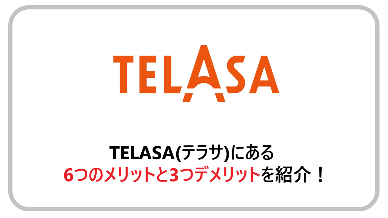 TELASA(テラサ)にある6つのメリットと3つデメリットを紹介!