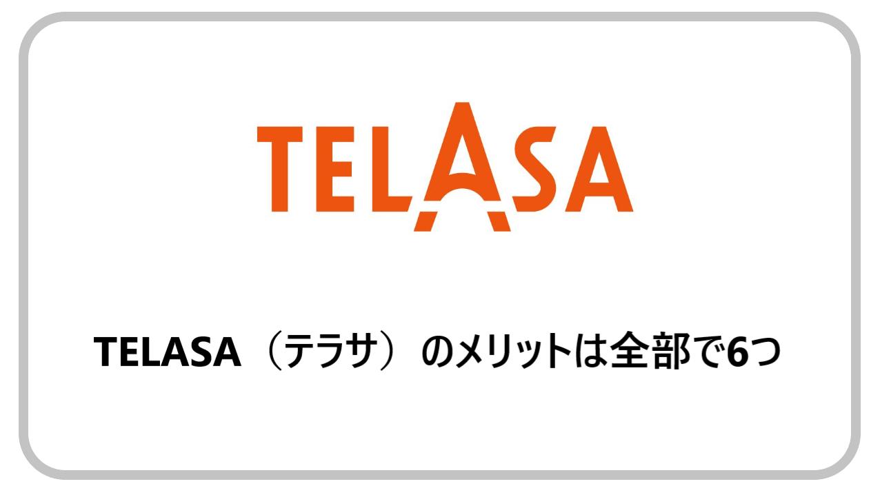TELASA(テラサ)のメリットは全部で6つ