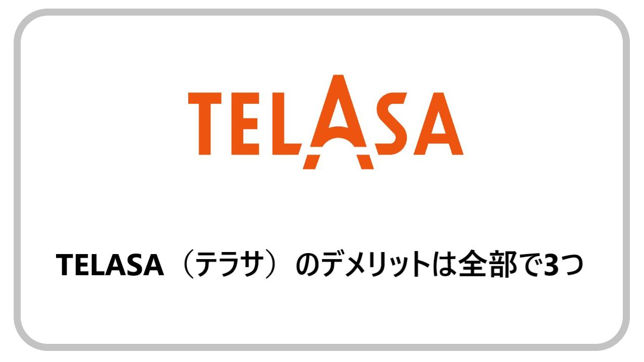 TELASA(テラサ)のデメリットは全部で3つ