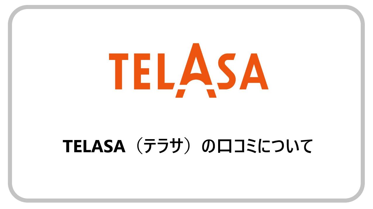 TELASA(テラサ)の口コミについて