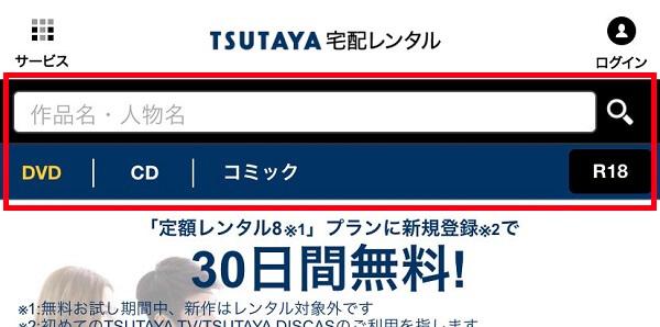 TSUTAYAディスカスの作品検索