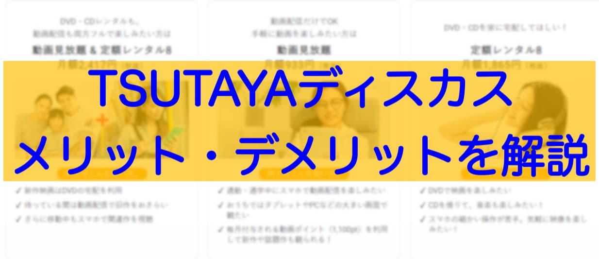 TSUTAYAディスカスのメリット・デメリット|便利なサービスを解説