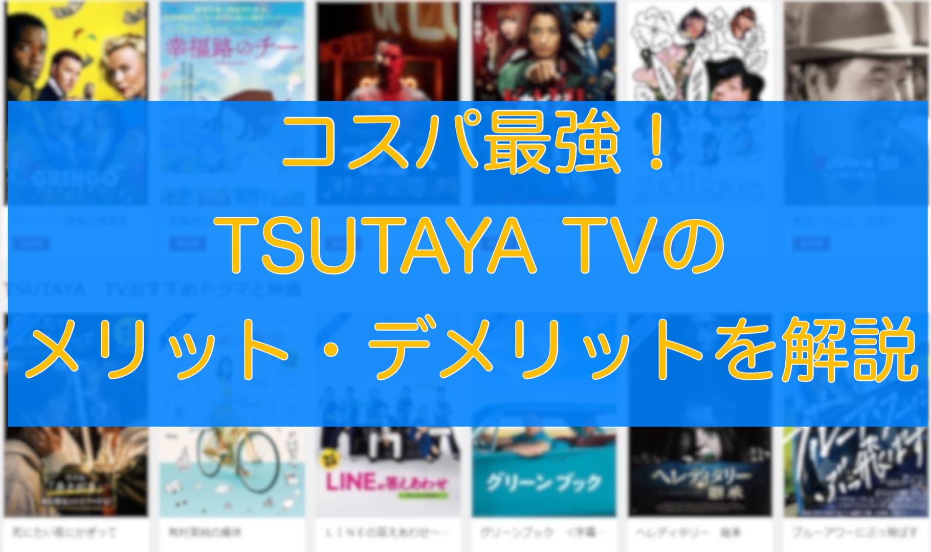 コスパ最強!TSUTAYA TVのメリット・デメリットを解説