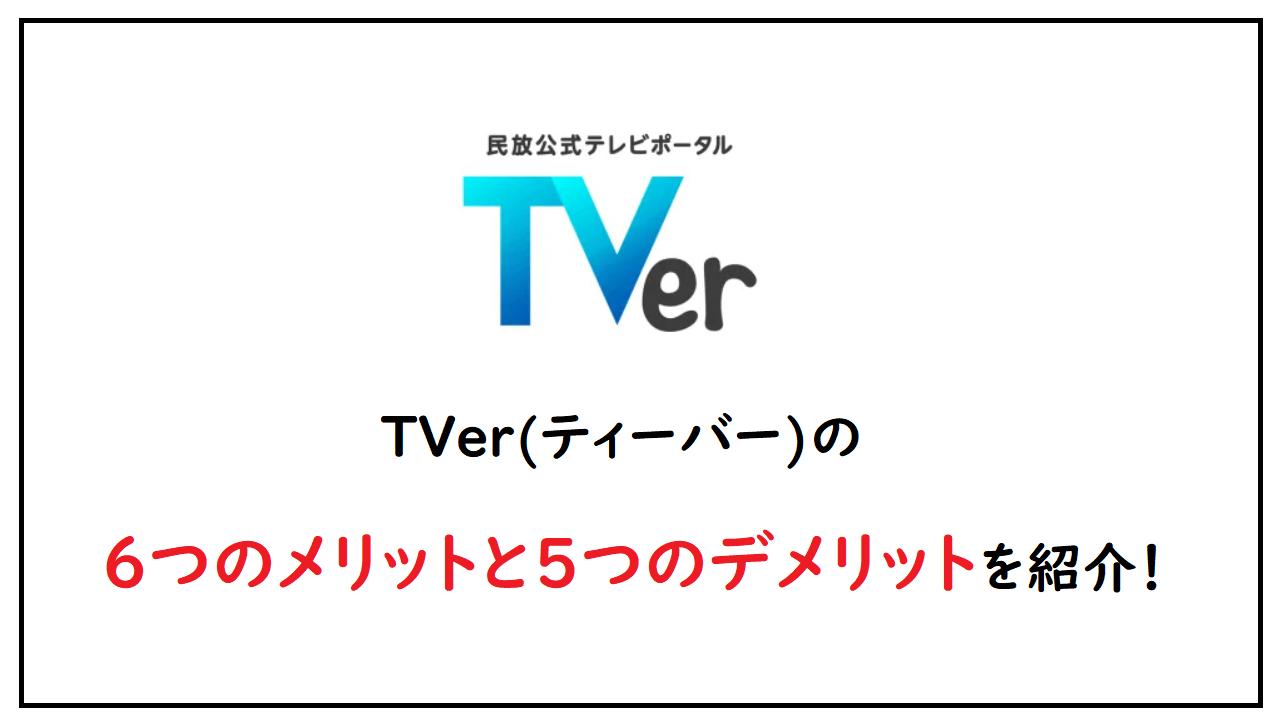 TVer(ティーバー)の6つのメリットと5つのデメリットを紹介!