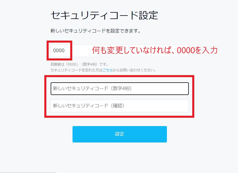 U-NEXTのセキュリティコードを変更する方法