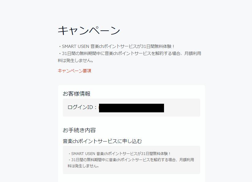 uextの音楽聴き放題ch「SMART USEN」に登録する方法
