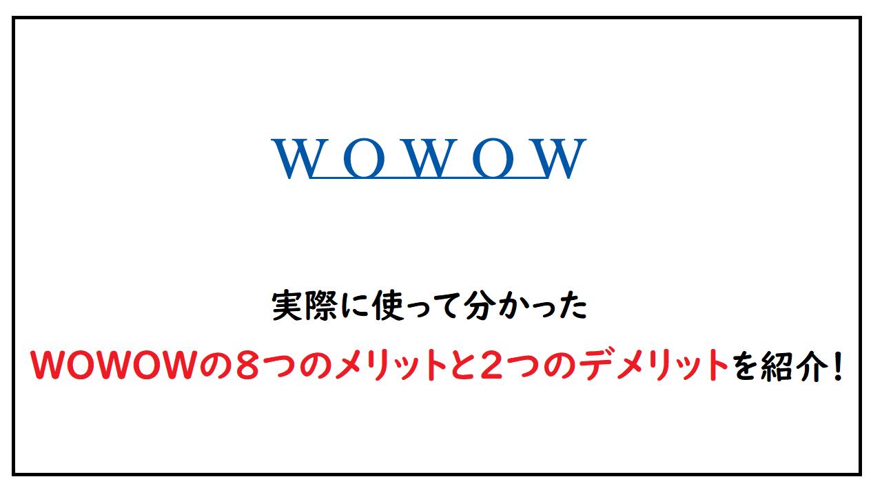 実際に使って分かったWOWOWの8つのメリットと2つのデメリットを紹介!