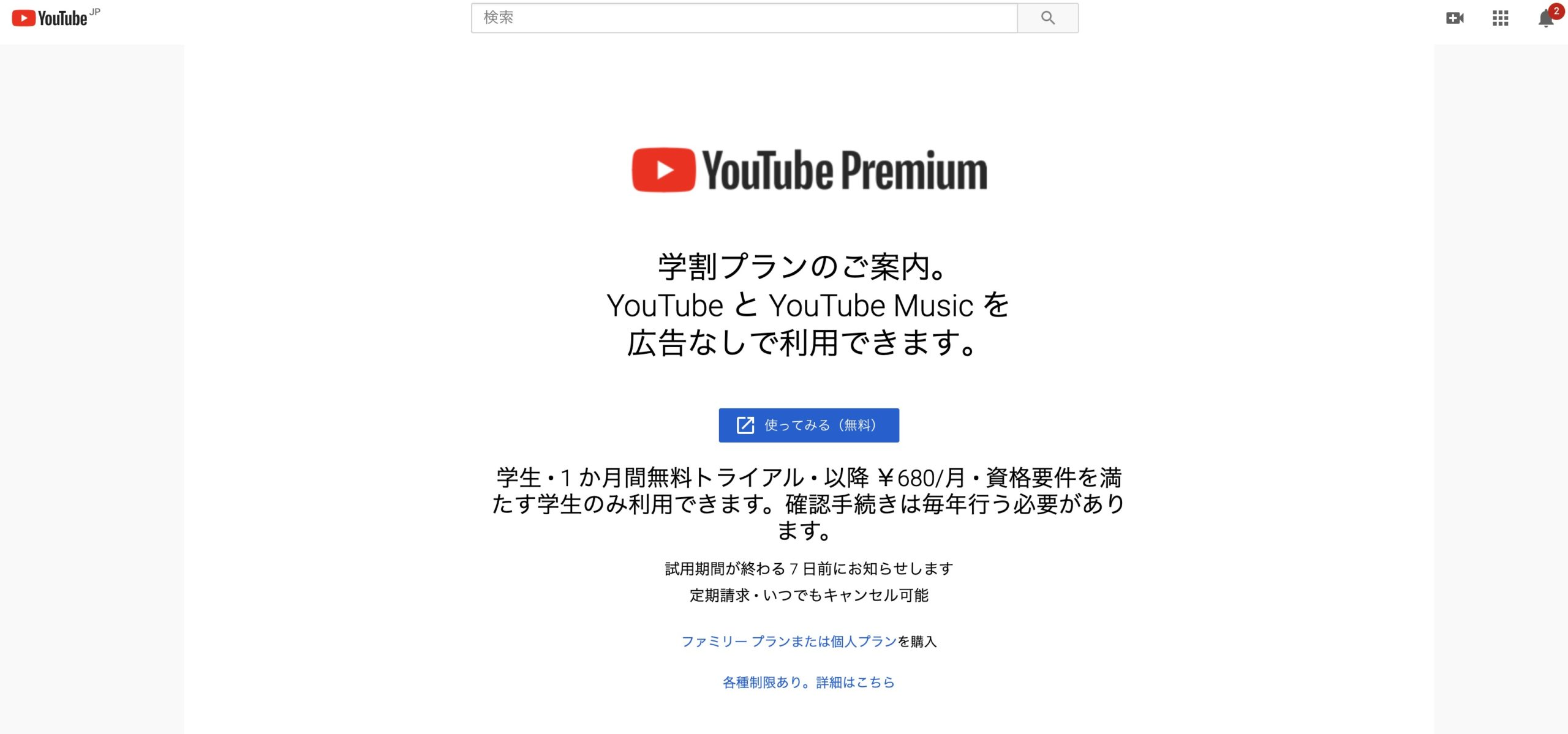 出典:YouTubeプレミアム登録ページ