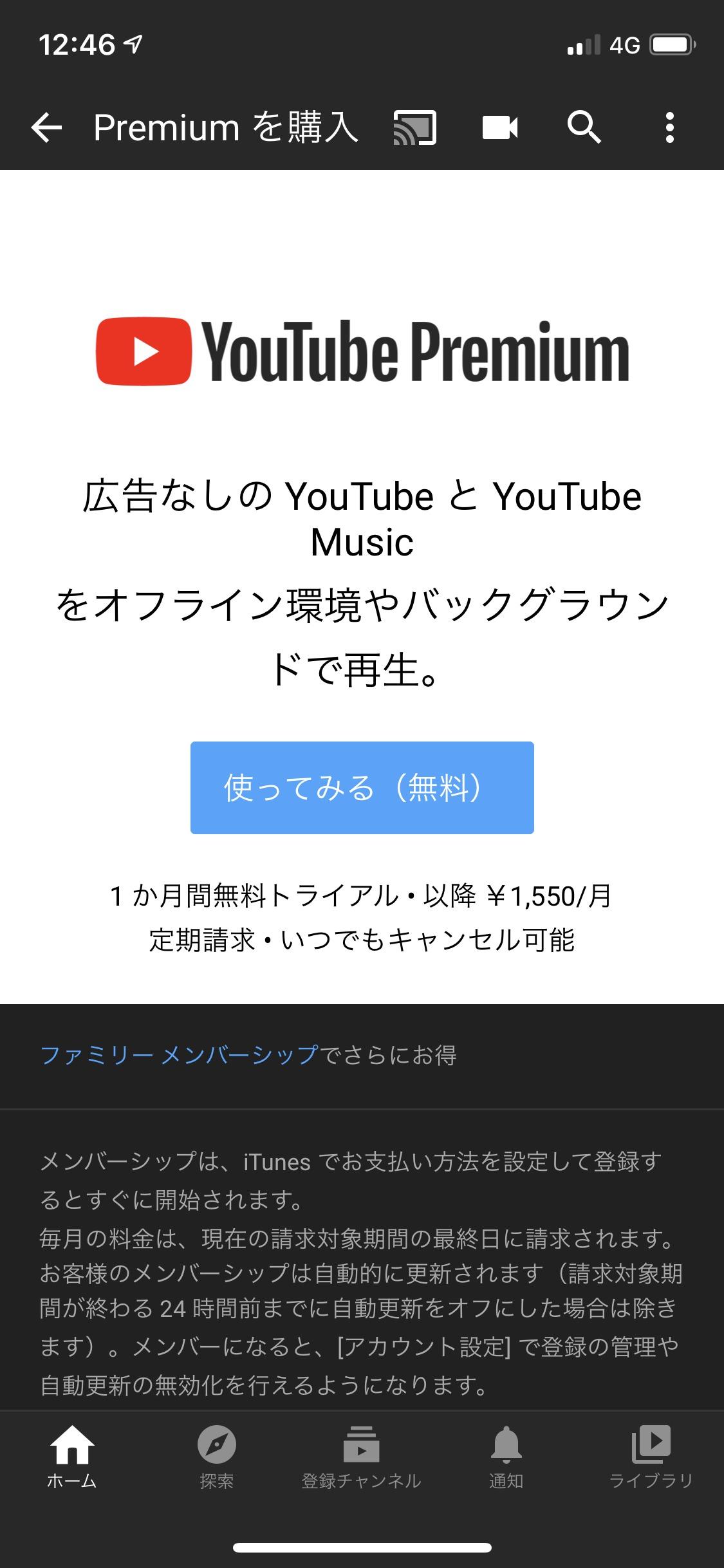 出典:ios版YouTubeアプリ