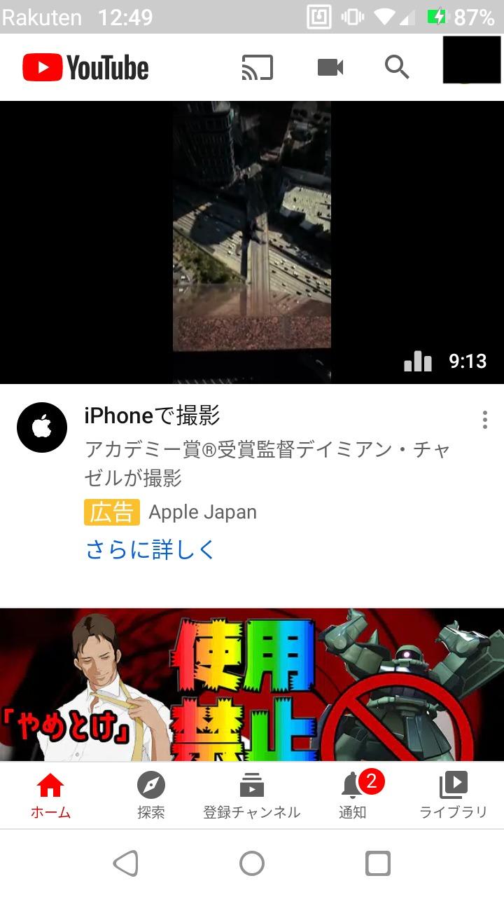 出典:Android版YouTubeアプリ