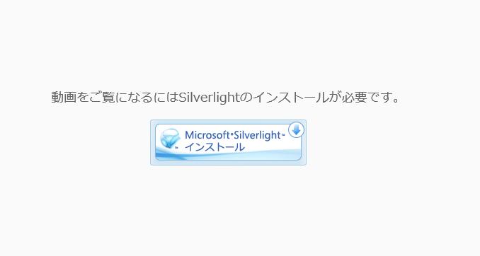 アニメ放題「Silverlightが必要です。」