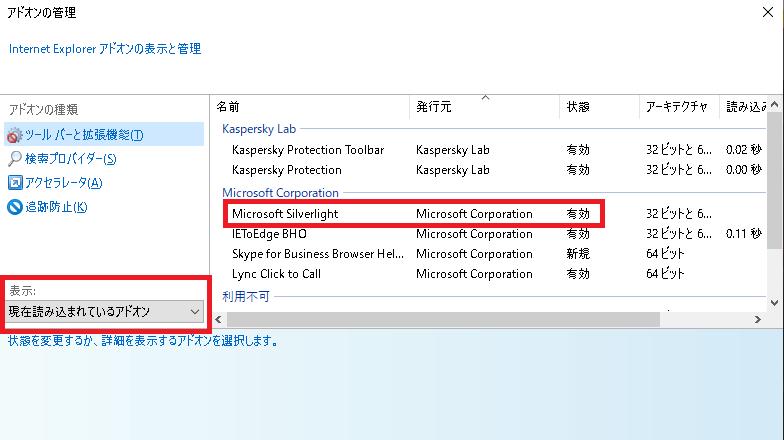 Silverlightが有効化されているか確認する方法