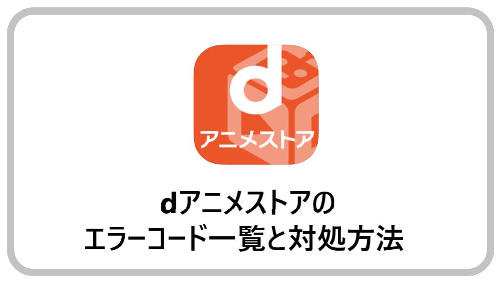 dアニメストアのエラーコード一覧と対処方法