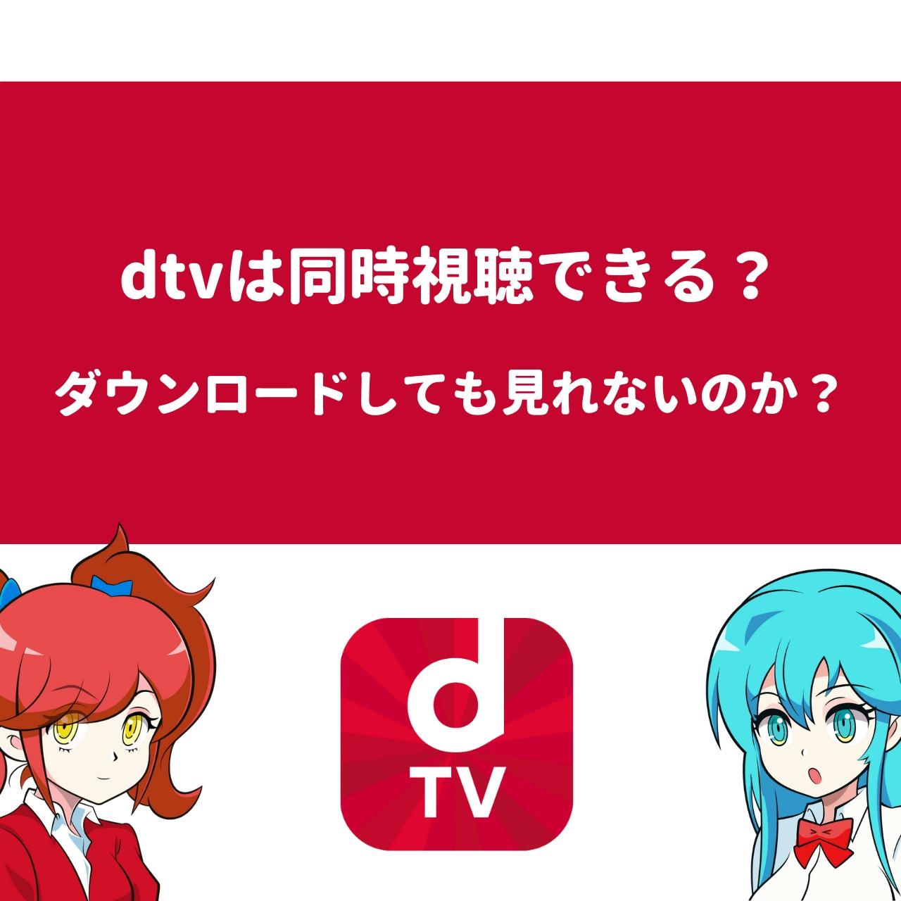 dtvは同時視聴できる?ダウンロードしても見れないのか徹底調査