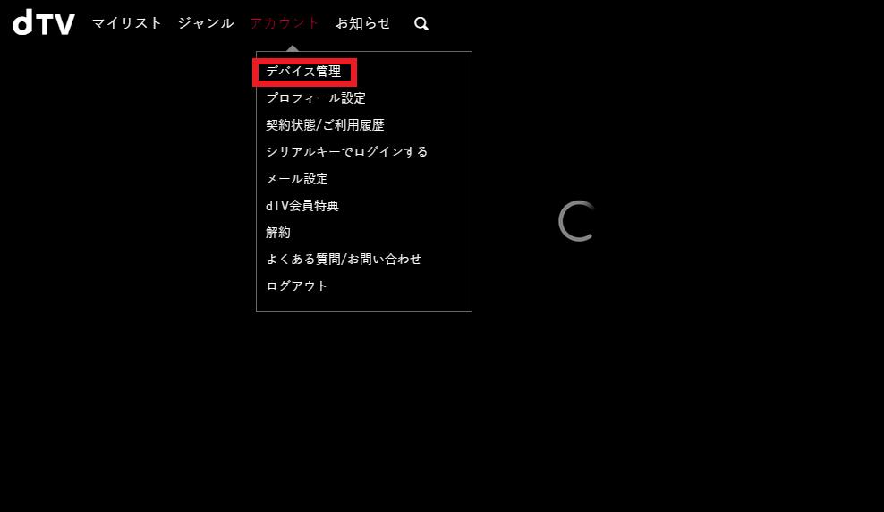 dtvで同時視聴はできないが他のデバイスは何台登録できるのか?
