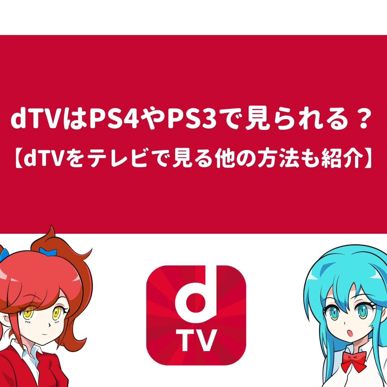 dTVはPS4やPS3で見られる?【dTVをテレビで見る他の方法も紹介】