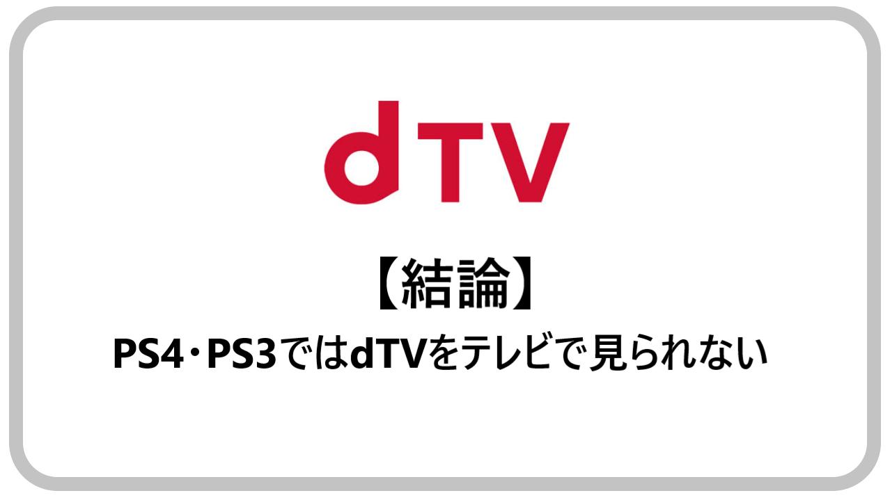 【結論】PS4・PS3ではdTVをテレビで見られない