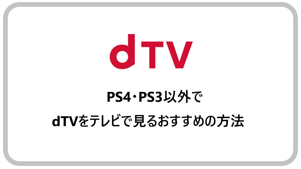 PS4・PS3以外でdTVをテレビで見るおすすめの方法