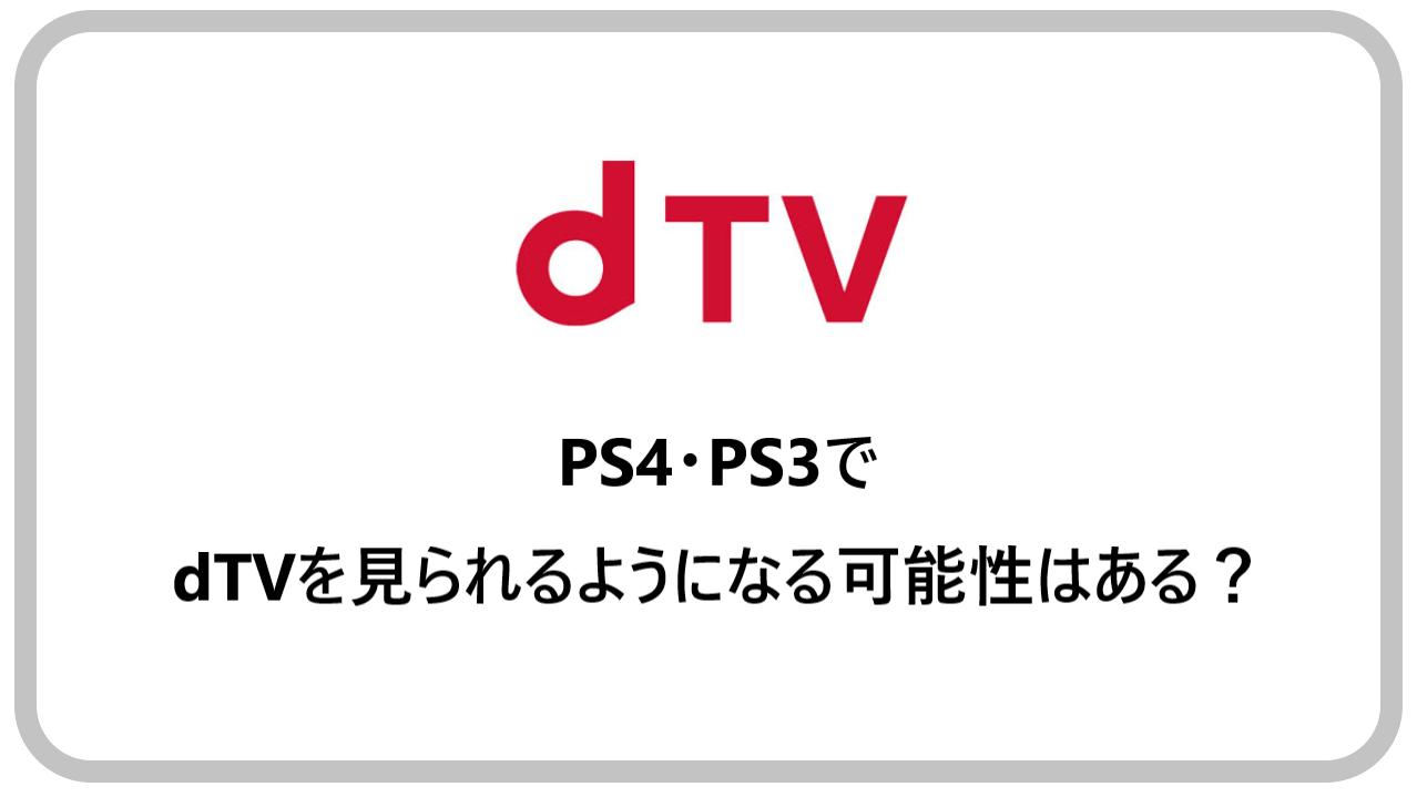 PS4・PS3でdTVを見られるようになる可能性はある?