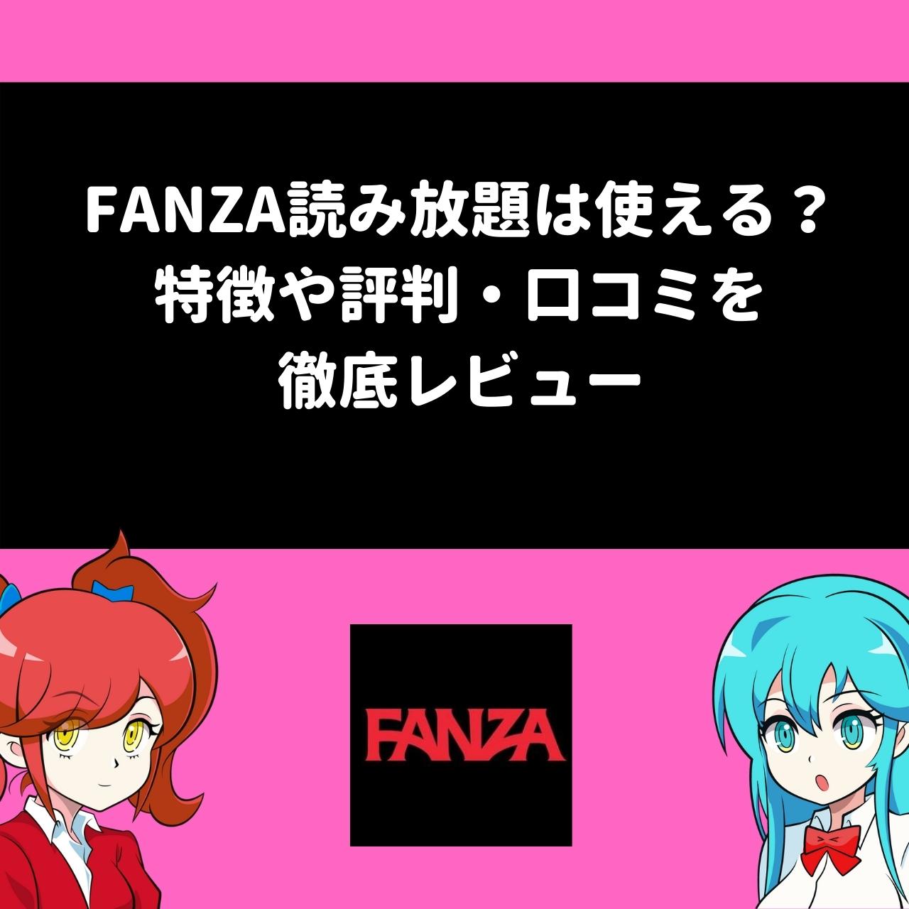 FANZA読み放題は使える?特徴や評判・口コミを徹底レビュー