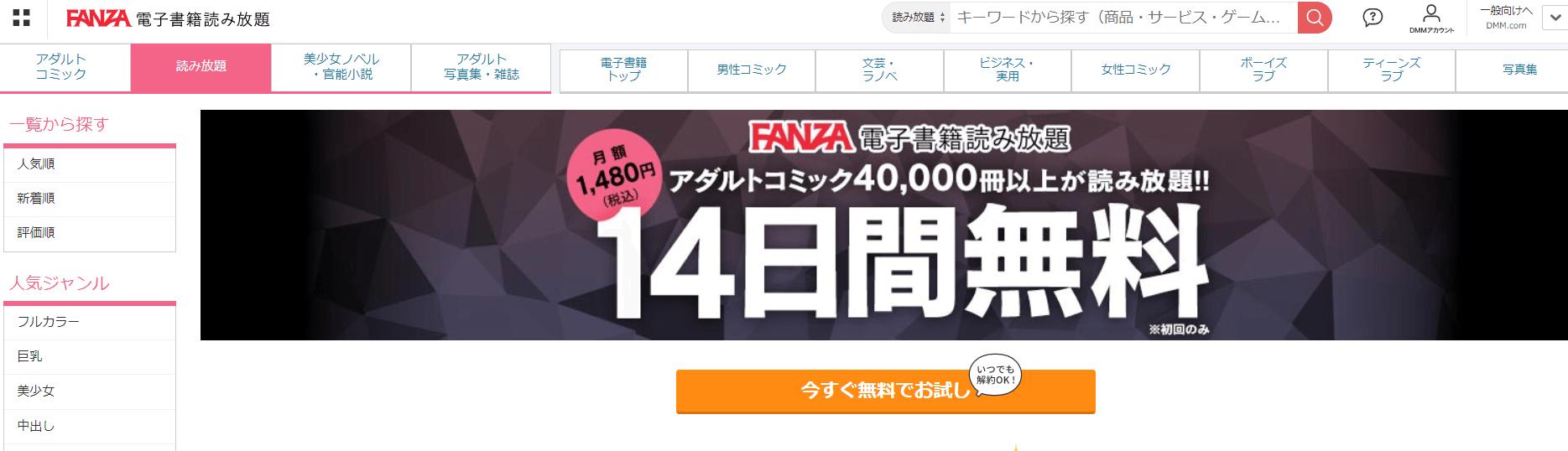 FANZA電子書籍読み放題公式サイト