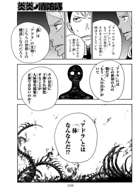 弐ノ章の最後に出たドッペルゲンガーは参ノ章のキーポイント