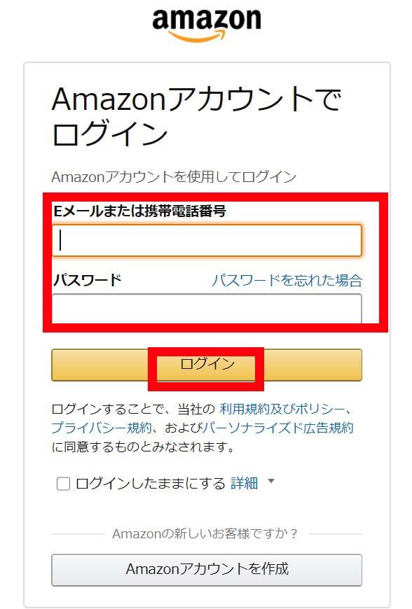 4.Amazonアカウントでログインを実施