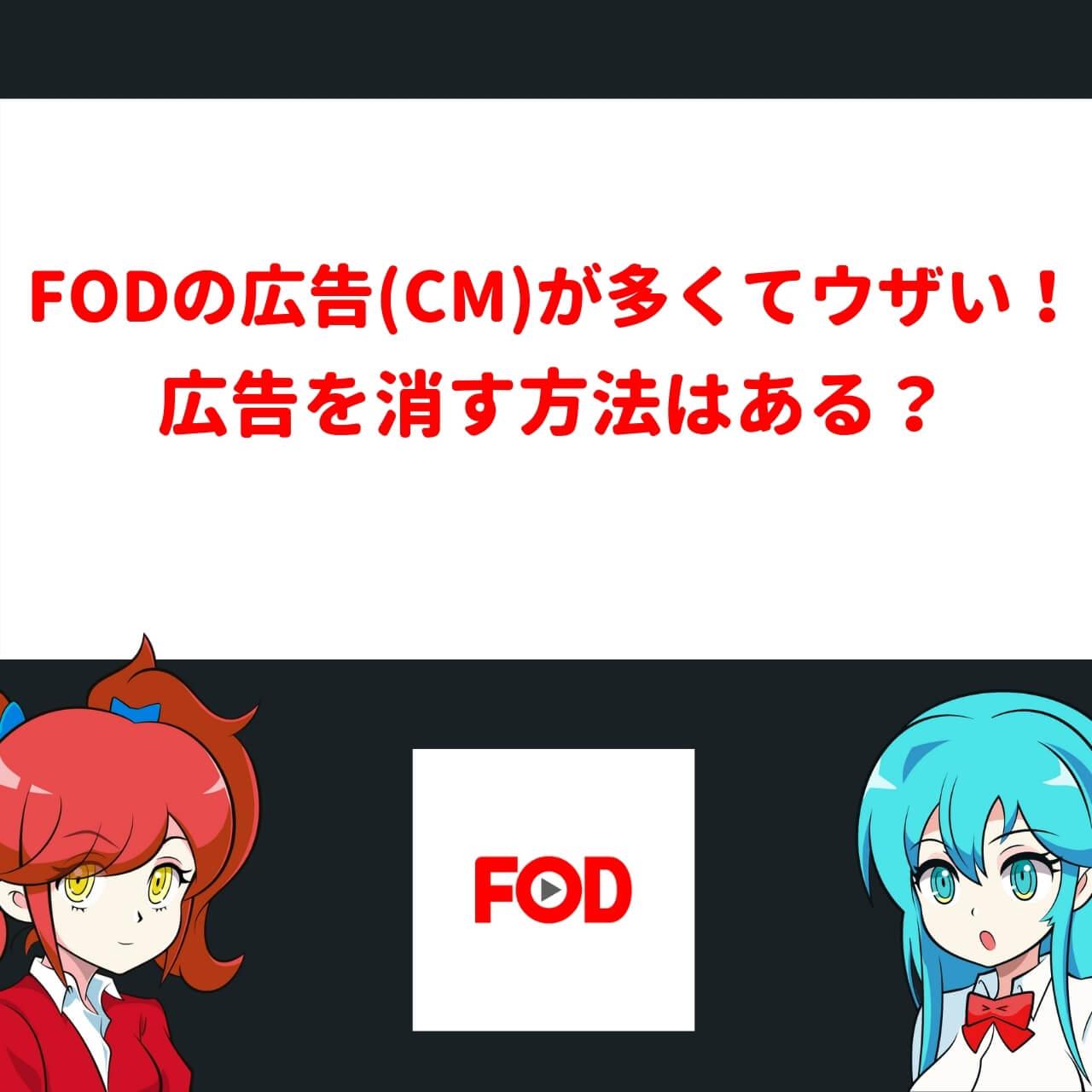 FODの広告(CM)が多くてウザい!広告を消す方法はある?