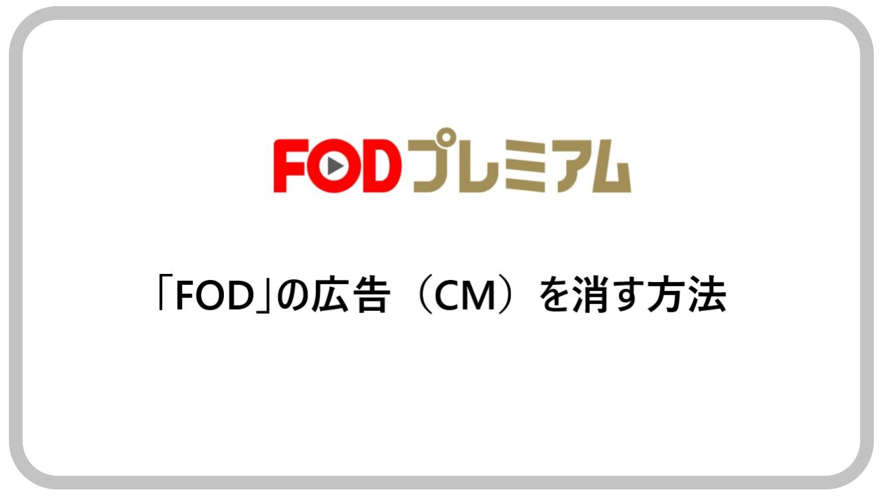 「FOD」の広告(CM)を消す方法