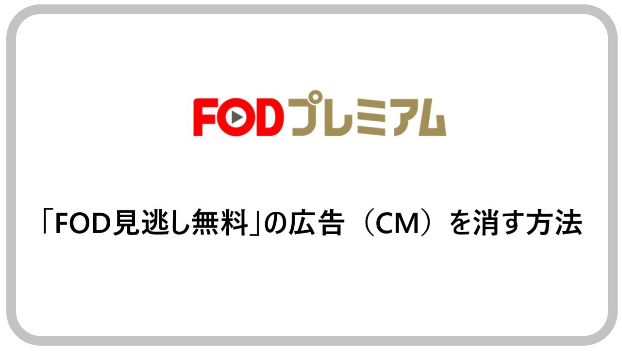 「FOD見逃し無料」の広告(CM)を消す方法