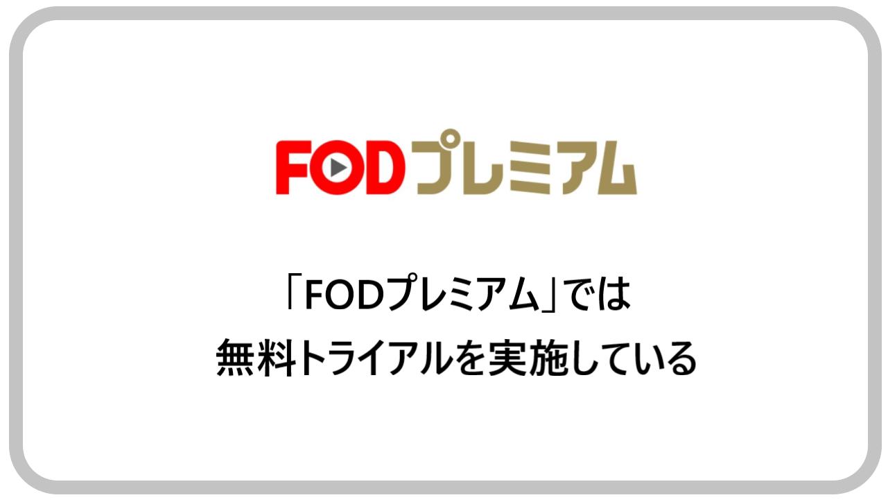 「FODプレミアム」では無料トライアルを実施している