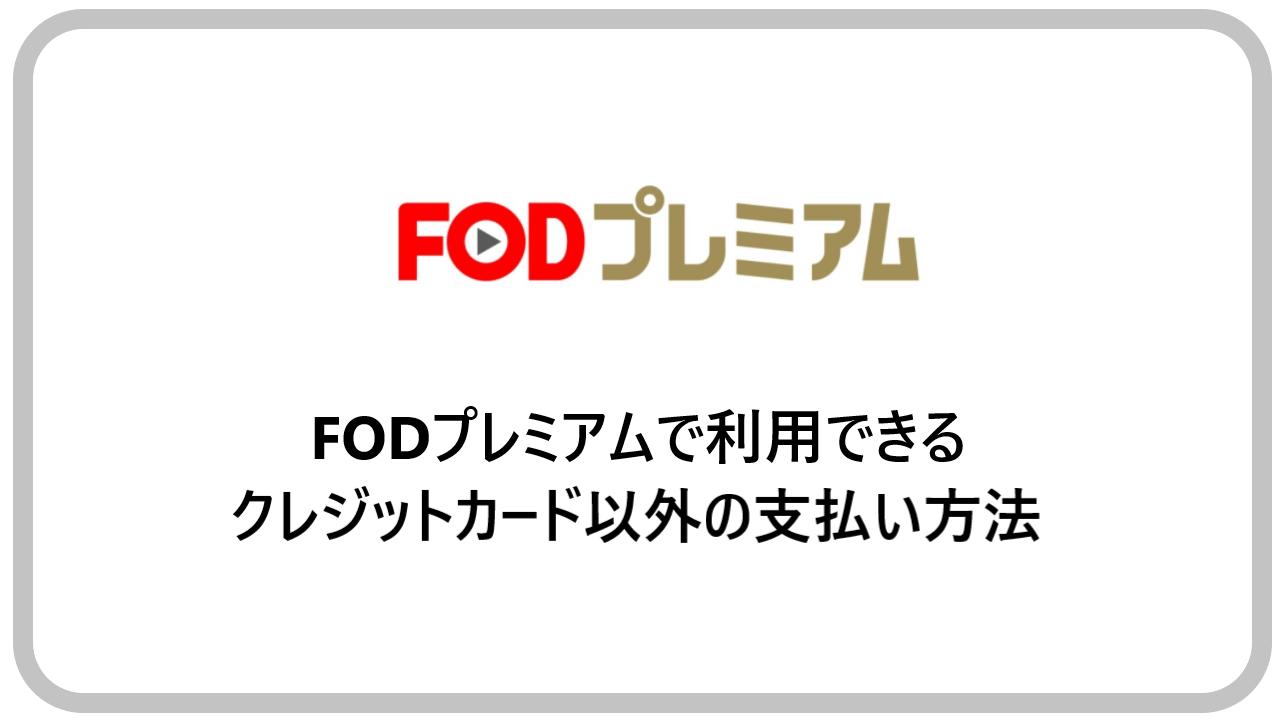 FODプレミアムで利用できるクレジットカード以外の支払い方法